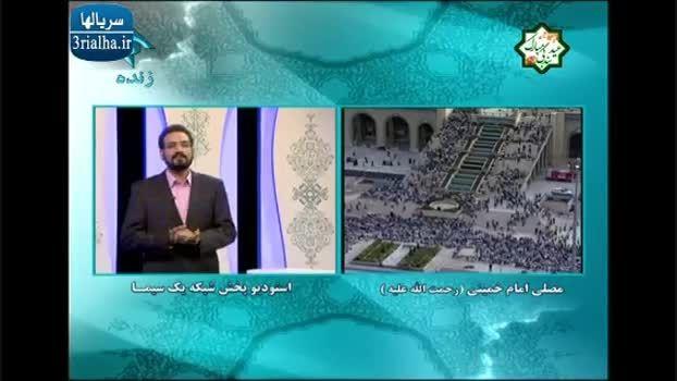 نماز عید فطر  مصلی امام خمینی * پارت اول