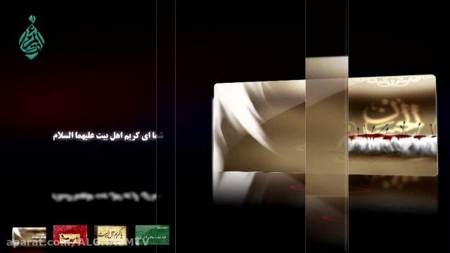 تیزر شهادت امام حسن مجتبی -علیه السلام-