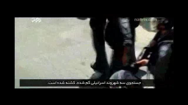 شباهت های گروه تروریستی داعش و رژیم صهیونیستی