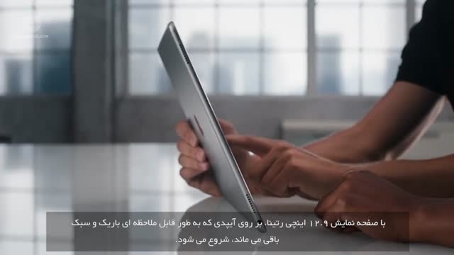 ویدیوی رسمی معرفی آیپد پرو (iPad Pro) اپل+زیرنویس فارسی