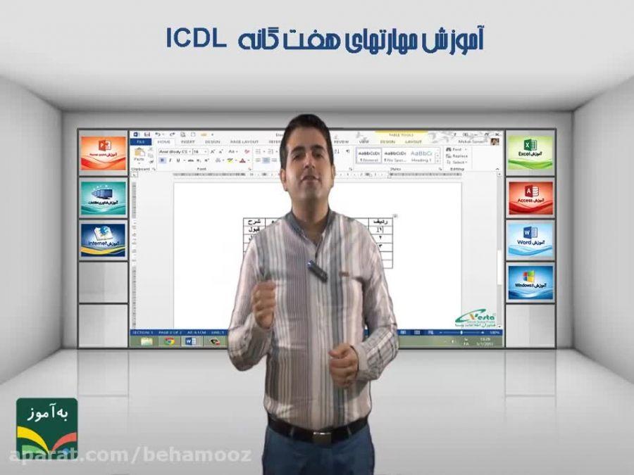 آموزش کامل ورد 2013 - همراه با ارائه مدرک