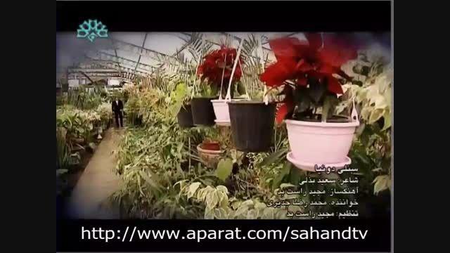 برنامه تصنیف و آواز خوانی آذربایجان ائل سازی ائل سؤزو 1
