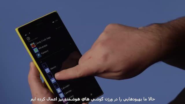 جو بلفیوری و ویندوز 10 برای گوشی ها (زیرنویس فارسی)