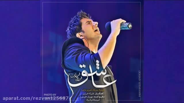 Farzad Farzin ................ Ashegh