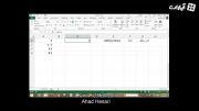آموش اکسل - نمونه ای از آموزش 70 تابع در اکسل