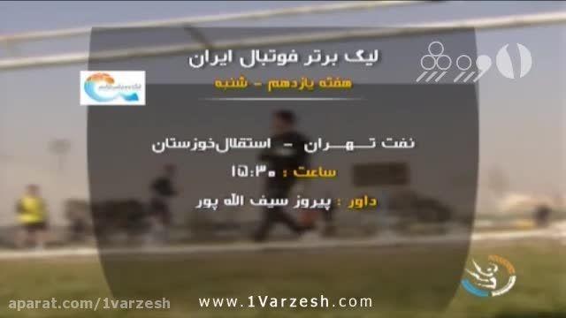 برنامه روز دوم هفته یازدهم لیگ برتر فوتبال و نشست خبری