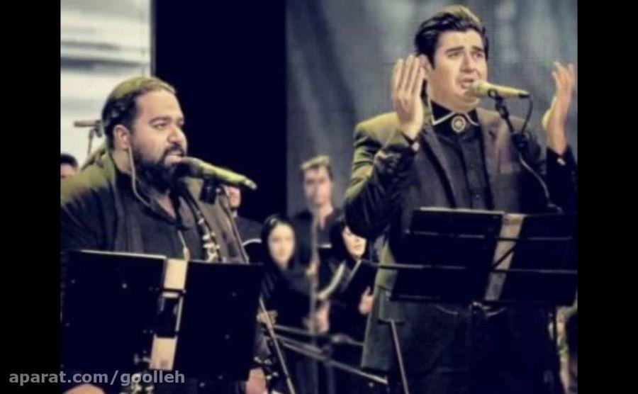 اجرای زنده آهنگ ایران ایران*****رضا صادقی و سالار عقیلی