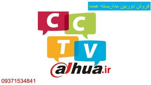 اهدای هدیه بدون قرعه کشی در سایت cctvdahua.ir