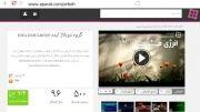 تمامی ویدئو های گروه ایده در آپارات آربه رسانه HD