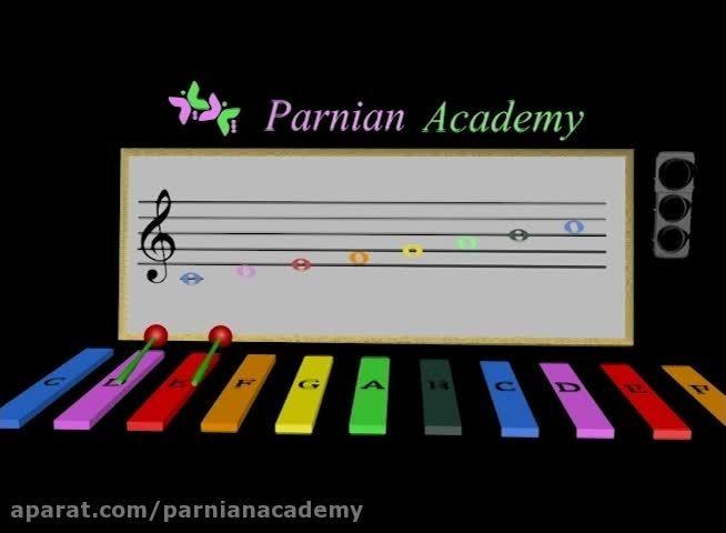 آموزش موسیقی کودک (بلز) درس 3 کتاب ۱ پرنیان