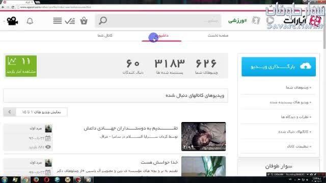 ثبت رکورد 87/000 بازدید از کانال savare2fan در یک روز!