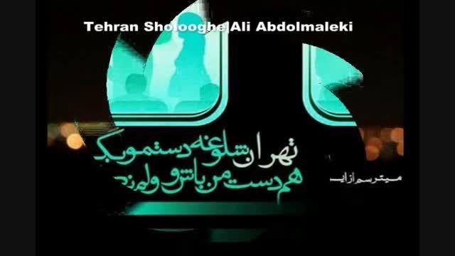 آهنگ تهران شلوغه علی عبدالمالکی