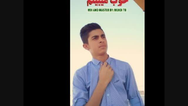 آهنگ خوب میبینم از Mehdi T9