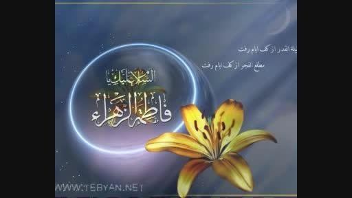 حضرت فاطمه ی زهرا سلام الله علیها