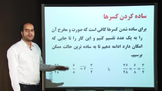ساده کردن کسرها از ریاضی ششم دبستان - حسن سالمی