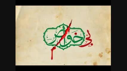 خواص بی خواص (8) سلیمان بن صرد خزاعی