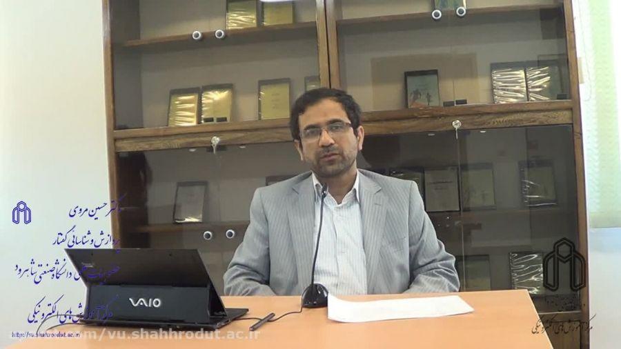 پردازش و شناسائی گفتار - دکتر حسین مروی