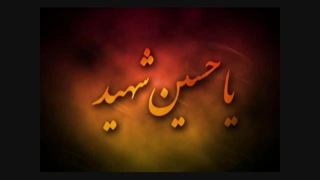 ذکر و یاد حضرت امام حسین(ع)با نوای حاج میثم مطیعی