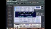 آکورد آهنگ در FL ( آهنگ شمالی) - FL Studio