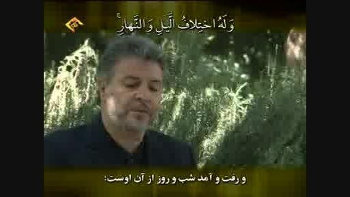 تلاوت استادبین المللی قرآن جهانبخش فرجی مومنون 87 تا 92