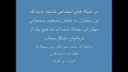 توطئه اسید پاشی اصفهان