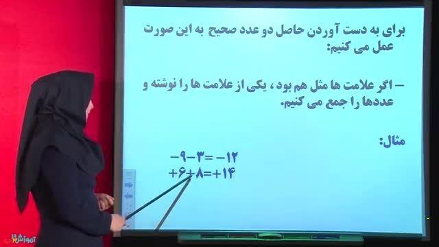 آموزش ریاضی ششم ابتدایی در سه دقیقه پارت 2