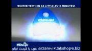 فیلم سفیدکننده دندان-arzan2014.takshop91.biz