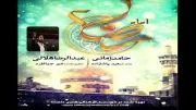 آهنگ جدید امام رضا 2 از حامد زمانی و عبد الرضا هلالی