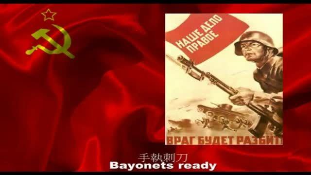 سرود ارتش سرخ