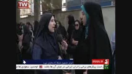 اعتراض دانشجویان به افزایش یک شبه دانشگاه آزاد