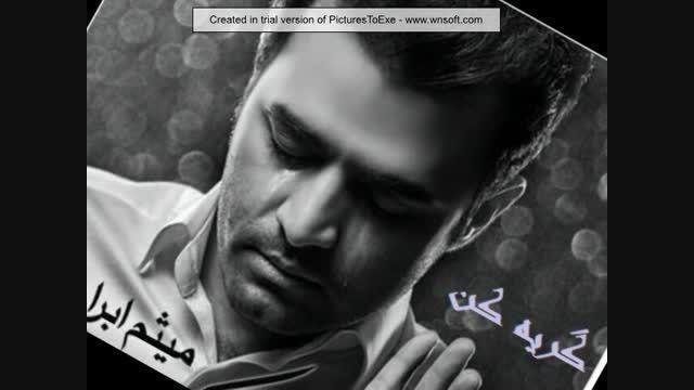 """آهنگ """"گریه کن"""" با صدای ♥میثم ابراهیمی♥"""