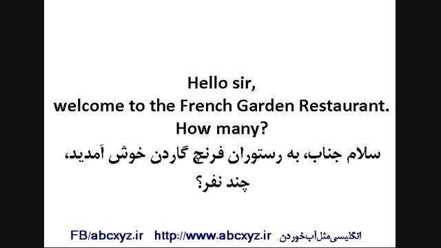 مكالمه انگلیسی سفارش خوراك در رستوران