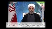 آقای روحانی - فرق قطعنامه شورای امنیت و کاغذ پاره