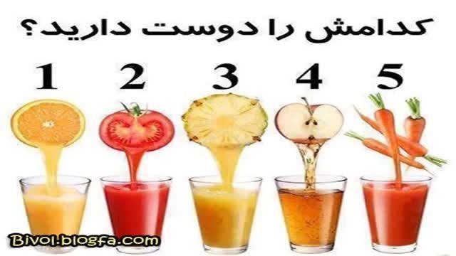 کدومو دوست داری؟(نظر سنجی)