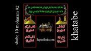 خطابه شب دهم محرم ۹۲ (ده شب با دولت ظهور)