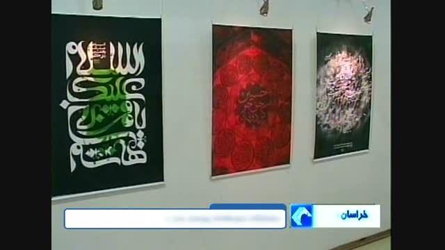 احمد خان بابایی در نمایشگاه پوستر مشهد