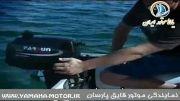 موتور قایق پارسان 2.5 اسب بخار