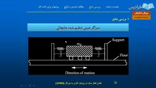 آموزش کنترل فعال سازه با رویکرد فازی با میراگر (ATMD)