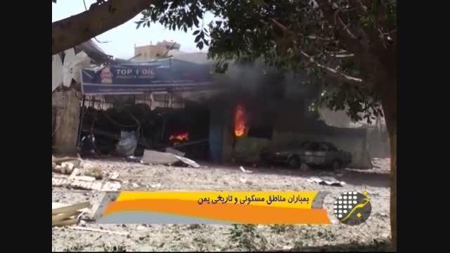 بمباران مناطق مسکونی و تاریخی یمن