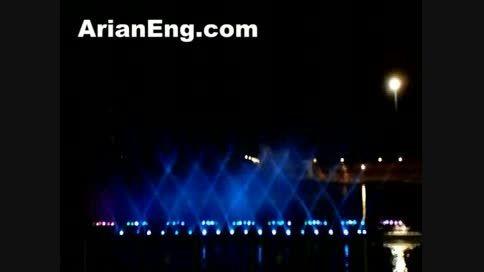 بزرگترین آبنمای موزیکال و هارمونیک ایران( یزد)