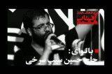 حاج حسین سیب سرخی شهادت امام علی (ع) 90 هیئت الزهرا (س) فومن