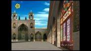 شیراز در یک نگاه Shiraz