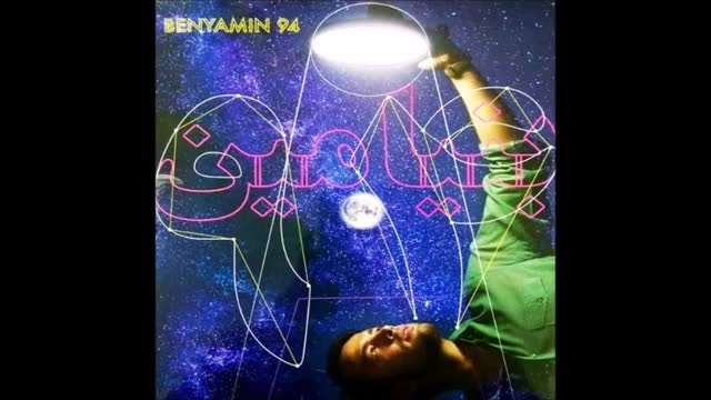 بنیامین بهادری فول آلبوم (94)