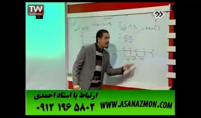 آموزش درس فیزیک به همراه نکات مهم و کاربردی - کنکور ۱۴