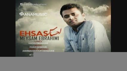 آهنگ میثم ابراهیمی بنام احساس - تیتراژ دردسر های عظیم 2