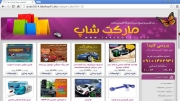 فروش انواع لوازم خودرو-شارژ 4هزار تومانی