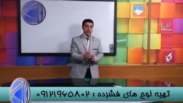 نکات کلیدی حل تست بامدرسین گروه استادحسین احمدی (41)