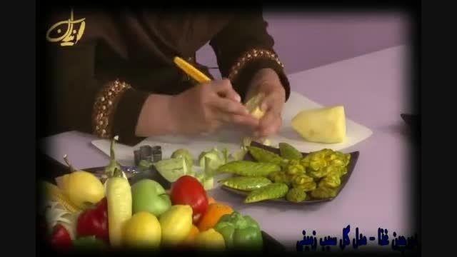 آموزش سفره ارایی و تزیین غذا