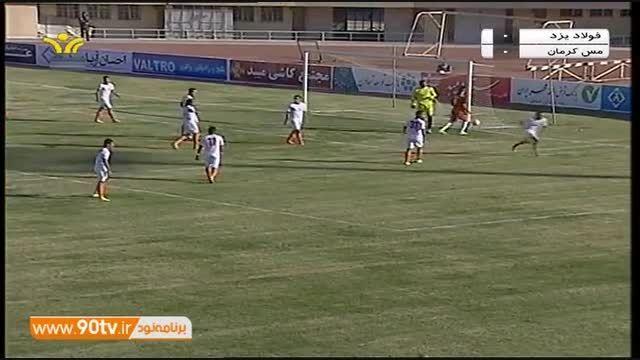 خلاصه بازی: فولاد یزد 0-0 مس کرمان