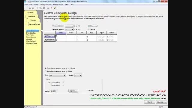 روش سطح پاسخ RSM، استفاده از دیزاین اکسپرت (1)